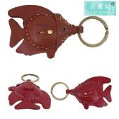 【喜番屋】真皮頭層牛皮動物造型鑰匙圈-魚【KB91】
