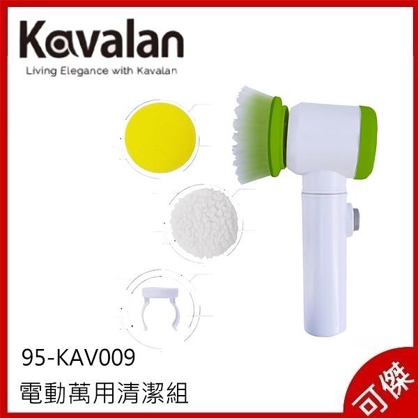 Kavalan 電動萬用清潔組 居家清潔 95-KAV009 浴廁清潔 電動刷 海綿刷  可傑