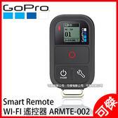 GoPro ARMTE-002 WiFi 遙控器 原廠配件 台閔公司貨 Wi-Fi Remote 控制器 可傑