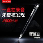 錄音筆【專業取證】夏新微型迷你錄音筆小高清降噪器學生上課用商務會議筆形 二度