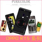 【萌萌噠】歐珀 OPPO R15 復古偽裝保護套 全包軟殼 懷舊彩繪 計算機 鍵盤 錄音帶 手機殼 手機套