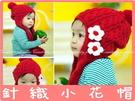 【針織小花帽】韓系流行冬季針織小花帽子 兒童圍巾帽 毛線護耳帽