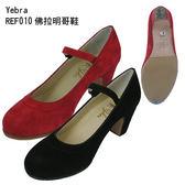 ~╮寶琦華Bourdance ╭~佛拉明哥鞋系列~YEBRA REF121  佛拉明哥鞋~
