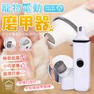 寵物電動磨甲器 貓狗指甲打磨 舒適不傷指甲 安全自動修甲器 適用各寵物【BE0102】《約翰家庭百貨