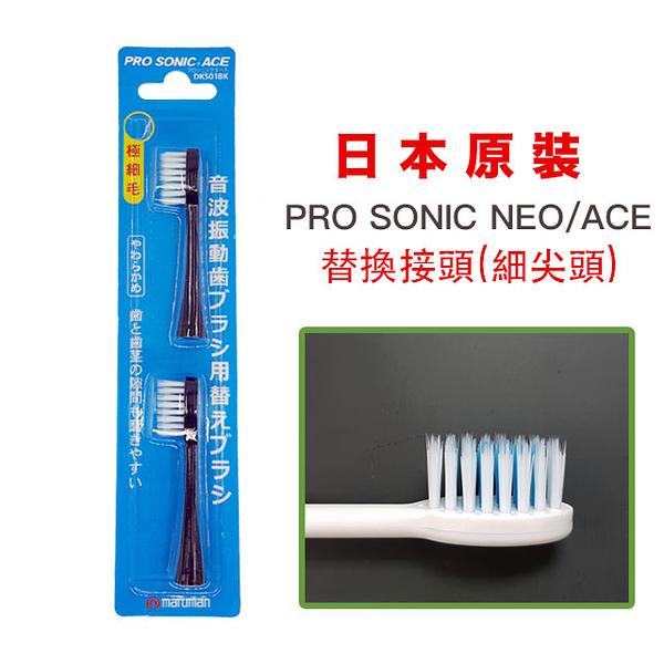 日本PRO SONIC NEO/ACE 電動超音波牙刷替換刷頭-細尖型(2入1組)黑色