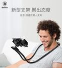 懶人支架手機支架掛脖子床頭多功能直播桌面床上通用創意加長夾子 簡而美