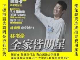 二手書博民逛書店(新)上海電視2012-3A週刊封面林書豪,封底金星罕見S-11