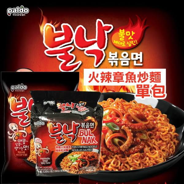 韓國 Paldo 八道御膳火辣章魚風味乾拌麵130g(單包) 韓國國民美食 (購潮8)