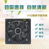 工業排氣扇 換氣扇廚房10寸排氣扇工業排風扇油煙扇強力大功率抽風機窗式250 名優佳居 igo