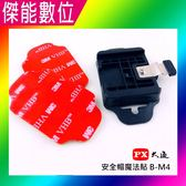 PX 大通 安全帽魔法貼 B-M4 B52X B51X 可用