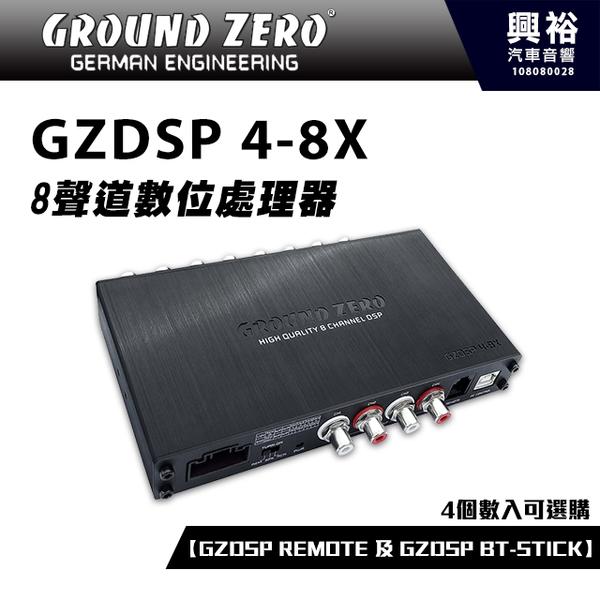 【GROUND ZERO】德國零點 GZDSP 4-8X 8聲道數位處理器 *8聲道+車用喇叭+德國製造*