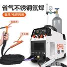 電焊機 焊馳WS-250氬弧焊機不銹鋼220v家用250a大功率氬弧電焊兩用工業級 MKS韓菲兒