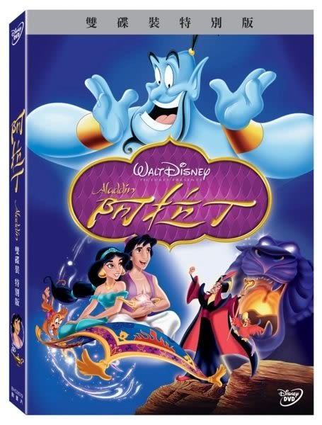 阿拉丁 雙碟裝特別版 DVD 免運 (購潮8)