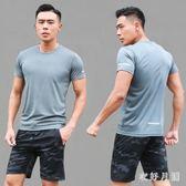運動套裝男夏季短款跑步吸汗休閒兩件套 QW9474【衣好月圓】