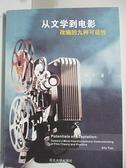 【書寶二手書T2/大學藝術傳播_A1G】從文學到電影:改編的九種可能性_田瑩