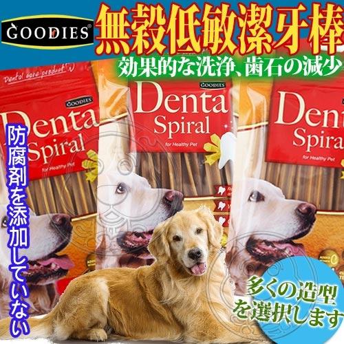 📣此商品48小時內快速出貨🚀》Goodies》犬用無穀低敏潔牙棒系列(三種造型)-500g