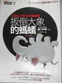 【書寶二手書T4/財經企管_C1V】扳倒大象的螞蟻_廣川州伸
