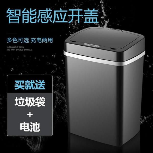 智能垃圾桶家用帶蓋全自動電動感應式免腳踏客廳垃圾桶
