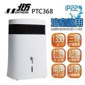 送全聯禮券100元 北方房間/浴室兩用電暖器 PTC368