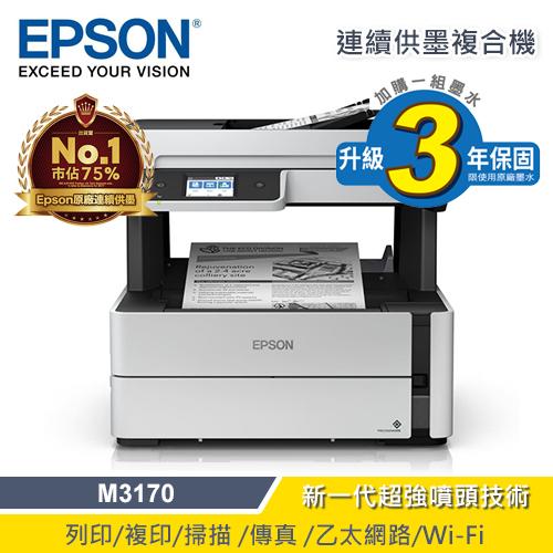 【EPSON】M3170 黑白連續供墨複合機 【加碼贈304保溫杯】