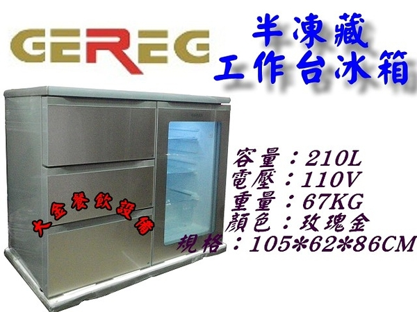 半凍藏工作台冰箱/家用工作台冰箱/工作台冰箱/工作台/吧台冰箱/臥式冷凍/臥式冰箱大金餐飲設備