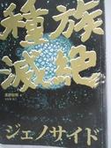 【書寶二手書T1/翻譯小說_MDL】種族滅絕_高野和明