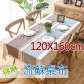 桌巾桌布棉麻繡花 120x160cm 流蘇桌巾 餐桌 書桌 廚房 戶外露營用品【微笑城堡】