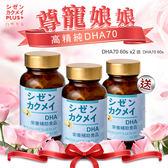 自然革命 尊寵娘娘 高精純DHA70組【新高橋藥妝】DHAx3