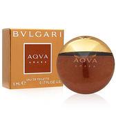 BVLGARI 寶格麗 AQVA 豔陽水能量男性淡香水 5ml ◆86小舖 ◆