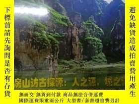 二手書博民逛書店2009地圖Map雜誌增刊罕見北京人文地理—房山 含地圖Y858