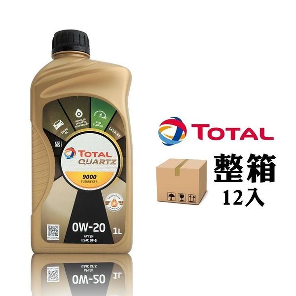 【南紡購物中心】TOTAL QUARTZ 9000 FUTURE 0W20 節能全合成機油(整箱12入)