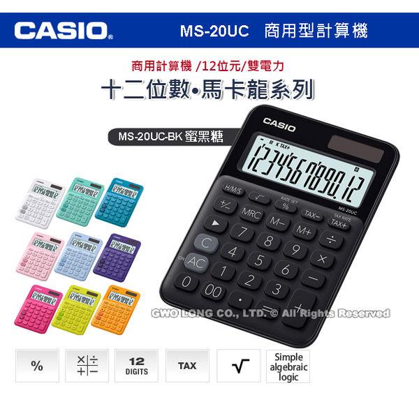 CASIO卡西歐 手錶專賣店 國隆 MS-20UC-BK 馬卡龍系列商用型計算機 開發票 保固一年
