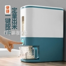 米桶廚房裝米桶家用多功能防蟲防潮加厚計量放米桶24斤裝密封儲存米箱YYS 快速出貨