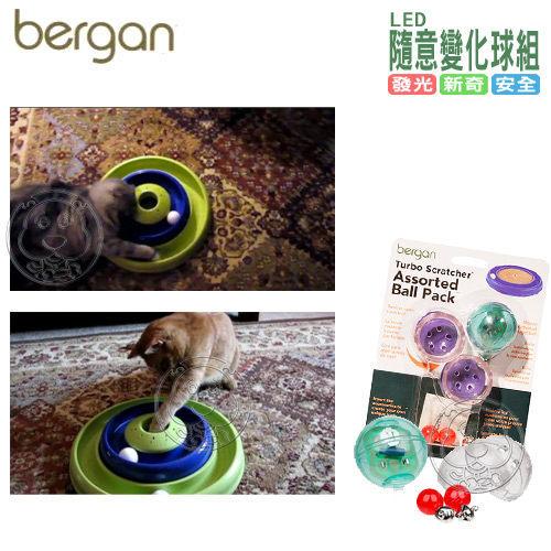 【 培菓平價寵物網 】 Bergan》寵物生活用品 LED隨意變化球組黑暗中會發光