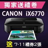 【獨家加碼送200元7-11禮券】Canon PIXMA iX6770 A3+噴墨相片印表機 /適用 PGI-750XL BK/CLI-751XL BK/C/M/Y