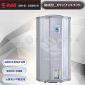 『怡心牌熱水器』 ES-2619 直掛式/橫掛式電熱水器 105公升 220V ES-經典系列(機械型)