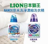 日本 LION NANOX 獅王 奈米樂超濃縮洗衣精【32375】