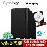 【4K影音超值組+到府安裝】DS218play 搭 WD 紅標 3Tx2
