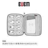 BUBM 防潑水行動電源線材收納包(迷你款) 多功能收納包 3C收納包 充電線收納 3C收納袋