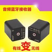 藍芽接收器轉音箱 音響功放音頻適配器轉換器無線傳輸改裝立體聲 街頭布衣
