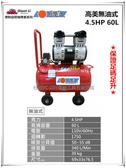 【台北益昌】GIANTLI 高美 無油式 4.5HP 60L 110V/60Hz 空壓機 空氣壓縮機 保證足碼足升