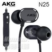 【曜德視聽】AKG N25 黑色 雙動圈耳道式耳機 iOS/Android兼容 MIC  / 免運 / 送收納盒