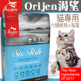 【🐱🐶培菓寵物48H出貨🐰🐹】Orijen 渴望》貓 (六種鮮魚+海藻貓飼料) -1.8kg