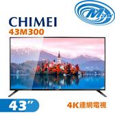 《麥士音響》 CHIMEI奇美 43吋 4K電視 43M300