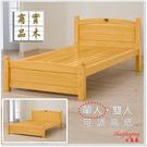 【水晶晶家具/傢俱首選】HT1583-4 安琪拉3.5呎檜木色全實木單人床