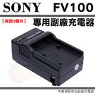 SONY NP-FV100 充電器 FV100 副廠充電器 座充 攝影機 HDR XR150 XR350 XR500 XR520 XR550 CX450 CX500 CX520 CX550 V系列