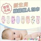 嬰兒被 懶人包巾 嬰兒包巾 棉布寶寶蓋毯...