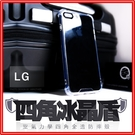 LG 冰晶盾 4角強化防摔 E13lg 360度防摔【有影!摔給你看】G7/G7+ thinQ