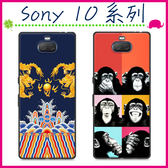 Sony Xperia 10 / 10 Plus 情侶款手機殼 彩繪磨砂保護套 黑邊手機套 搞怪背蓋 個性保護殼 軟殼後蓋
