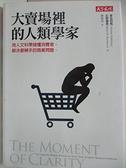 【書寶二手書T1/行銷_GMQ】大賣場裡的人類學家-用人文科學搞懂消費者,解決最棘手的商業問